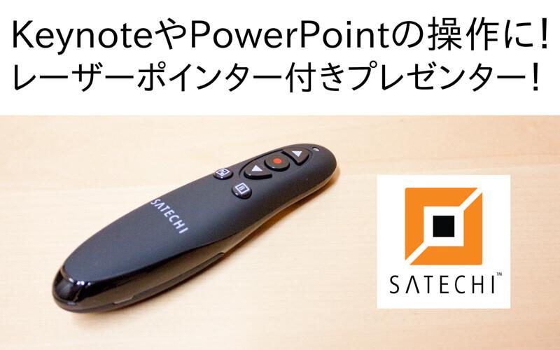 KeynoteやPowerPointを操作できるワイヤレスプレゼンター、レーザーポインターもあるよ!