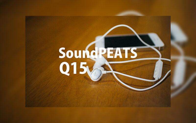 SoundPEATS、12.7グラムと小さくて軽いBluetoothイヤホンQ15