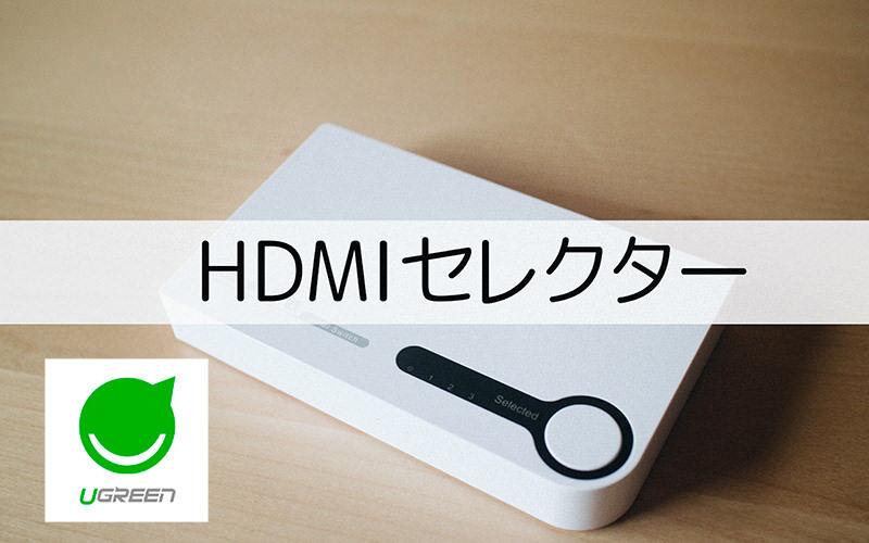 デバイスが増えてきたのでHDMIセレクターを導入、アダプター無しですっきり出来る!