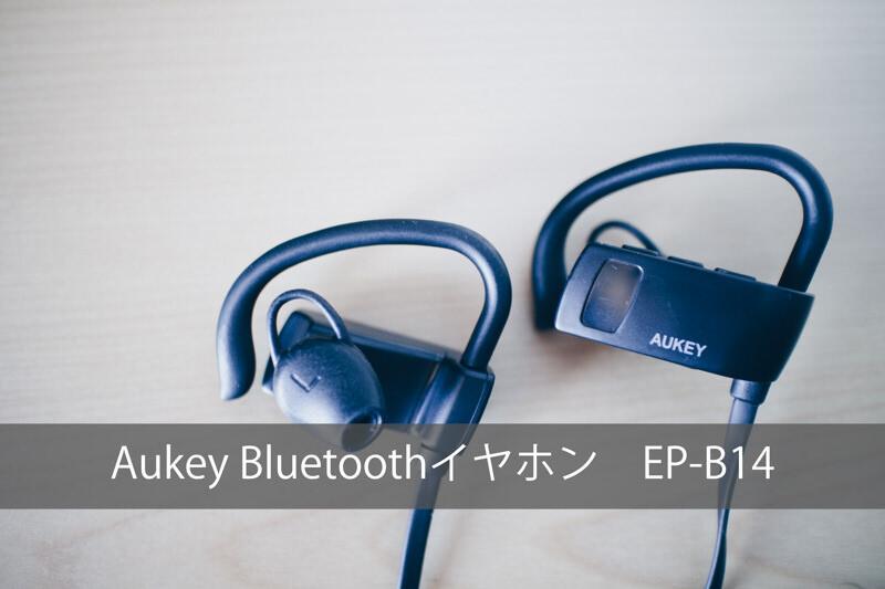 AukeyのBluetoothイヤホンEP-B14