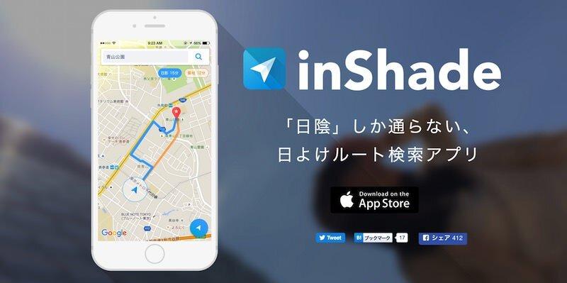 日陰のルートだけ教えてくれる地図アプリ:inShade