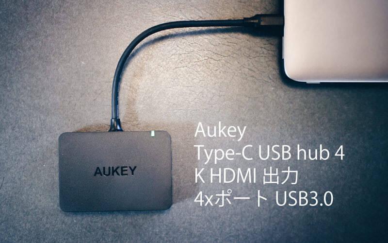 Type-CのUSBハブがある。HDMI出力とUSB3.0が4ポートある
