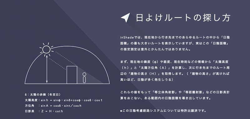 Hikagerootosagashi 800x383