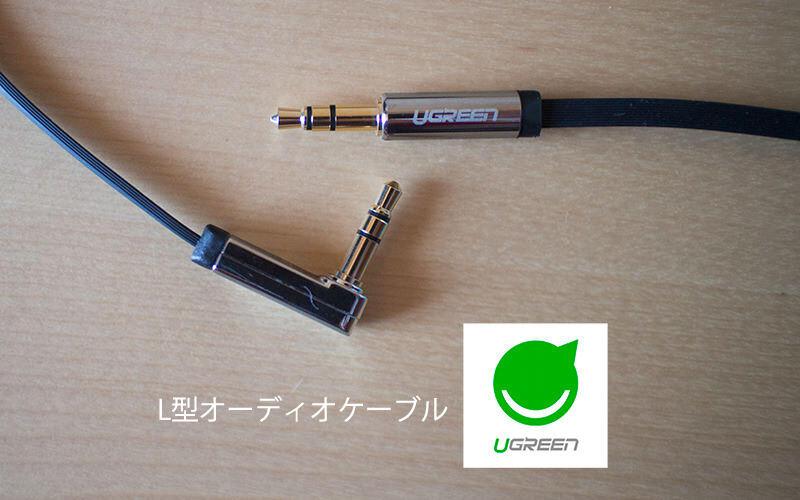 L型のUgreen製オーディオケーブルは一つあるとうれしいなと思う