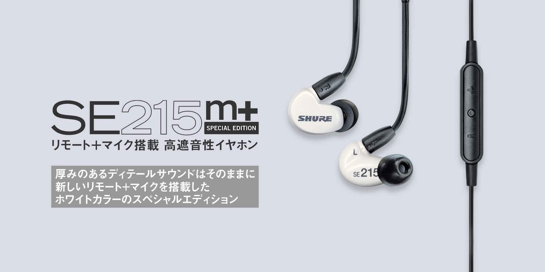 ShureよりSE215SPEにマイクが付いたホワイトなSE215m+ Special Editionを発表