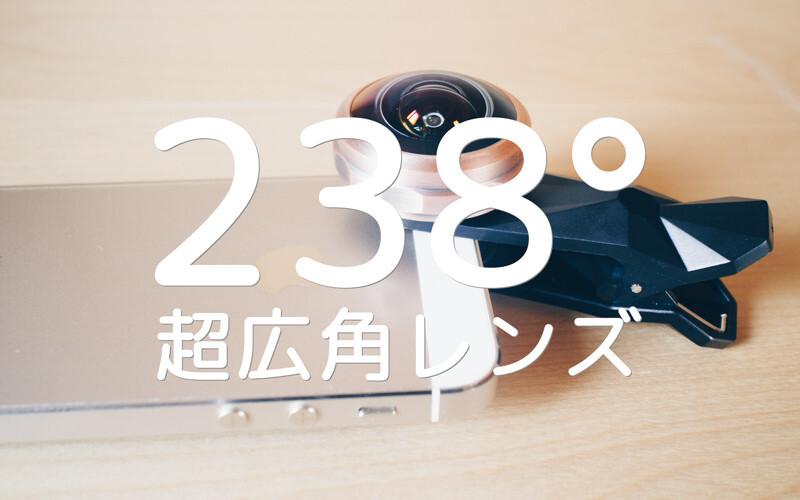 238°と超広角なスマホ用カメラレンズキット