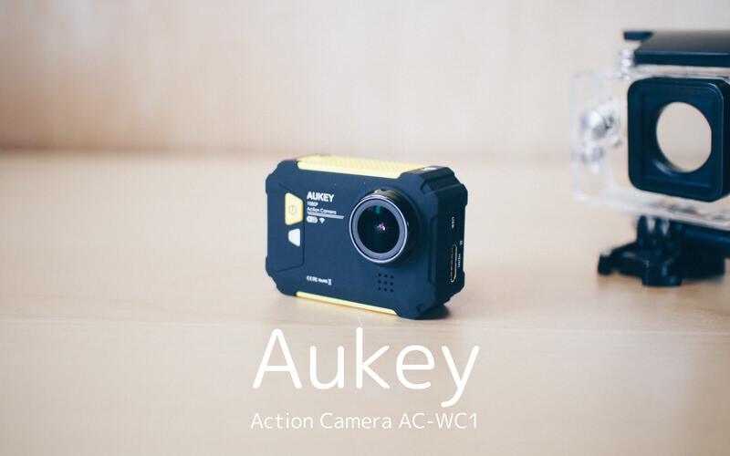 AukeyのアクションカメラAC-WC1を試す 1080P@30fps、720p@60fps