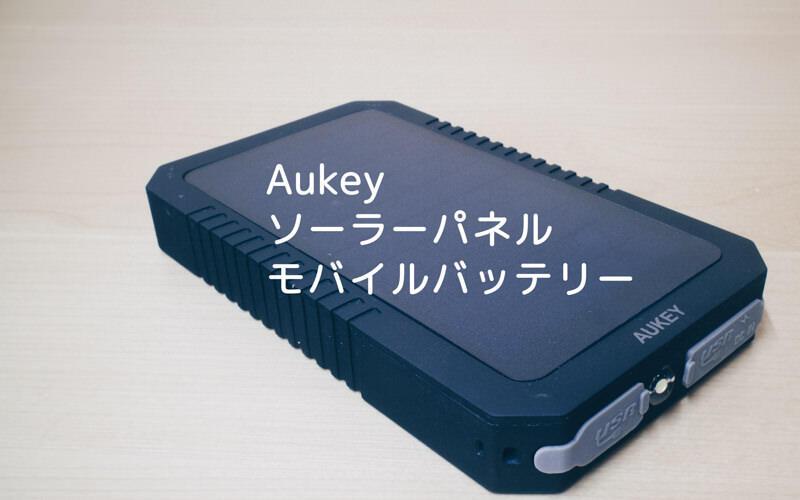 ソーラーパネル搭載!Aukeyのモバイルバッテリー!
