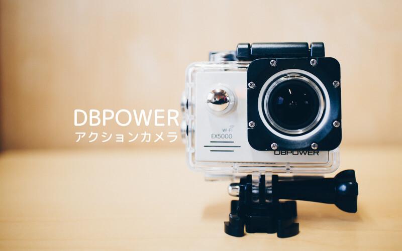 DB POWERのアクションカメラをご紹介!バッテリーの予備がついている!