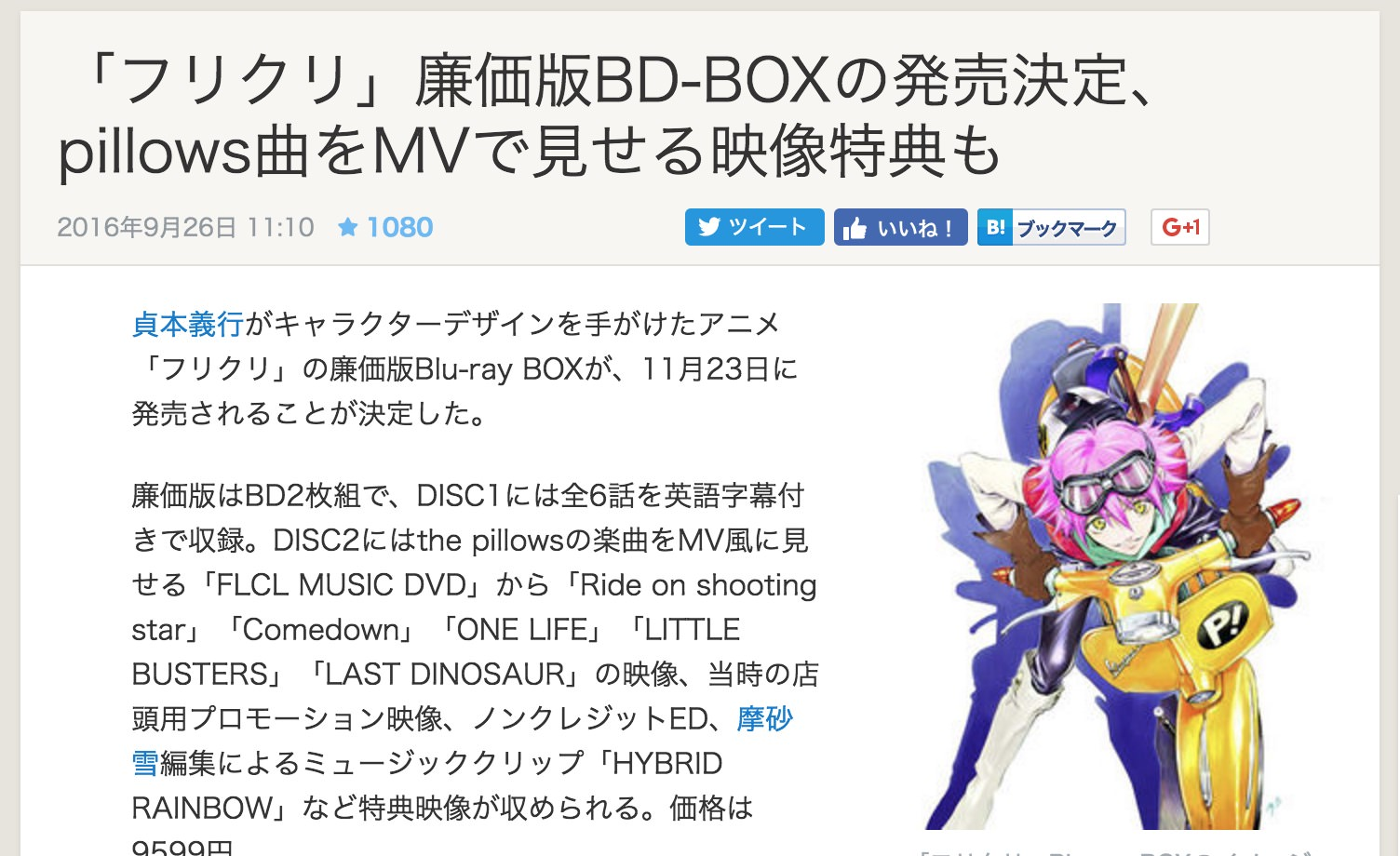「フリクリ」、廉価版BD-BOX発売決定、pillowsのMVや続編プロジェクトなど!
