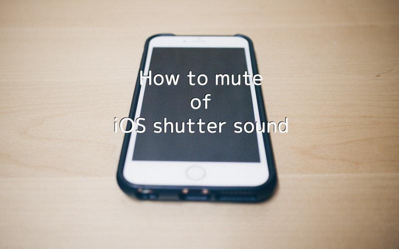 iOS 10でカメラやスクリーンショットのシャッター音を完全に無音にする方法