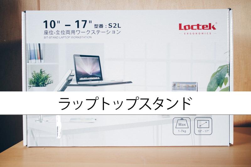 ラップトップスタンドがあるとココまで便利なのか!:Loctek S2L