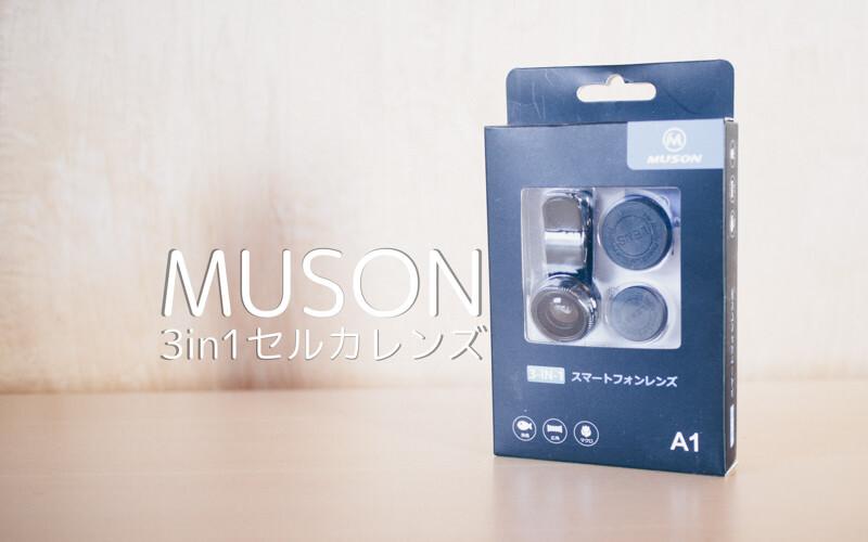 MUSONの3in1スマホ用セルカレンズ フィッシュアイ、ワイド、マクロがセットになっている