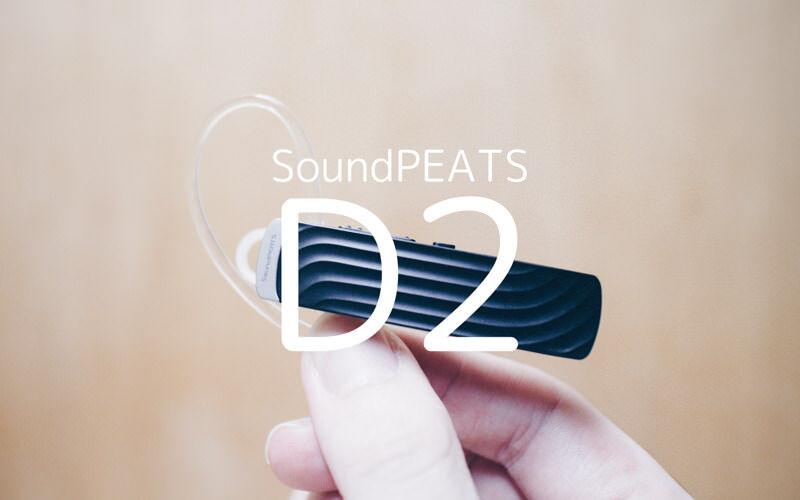 2台同時アクセス可能、デザインがカッコいい、SoundPEATSのBluetooth片耳ヘッドセットD2