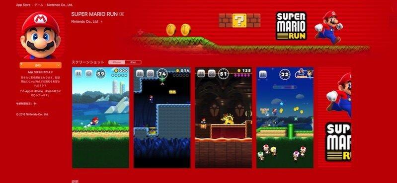 任天堂、マリオが走るiPhone用のゲームアプリ「SUPER MARIO RUN」を発表