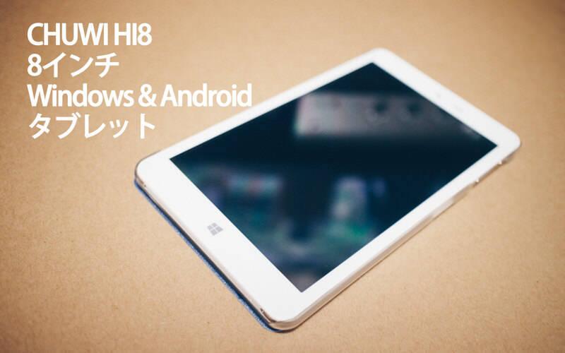 CHUWI HI8、WindowsとAndroidを搭載した8インチタブレット