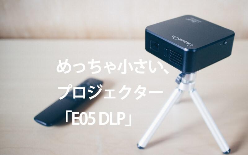 マジでポケットに入る大きさのモバイルプロジェクター「E05 DLP」のレビュー