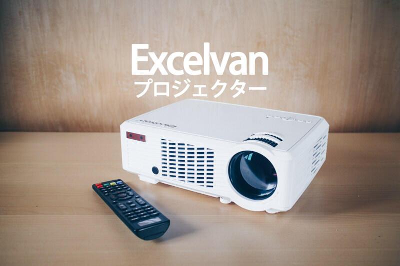 Excelvanの2000ルーメンのプロジェクター854×540だけど割とちゃんと見れるやつ