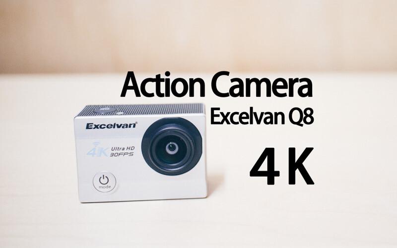 アクションカメラExcelvan Q8、4K撮影できるやつだ!!!