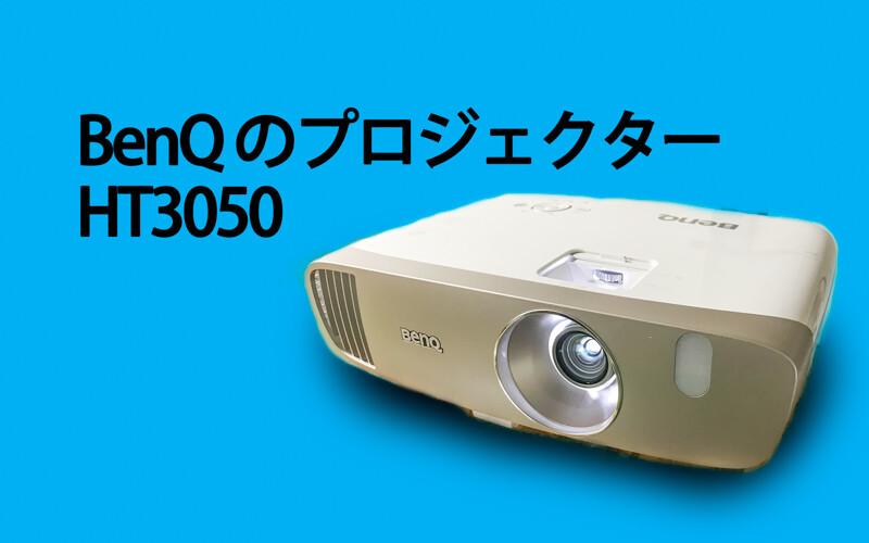 BenQのプロジェクターHT3050とJVCのプロジェクターを比較してみた