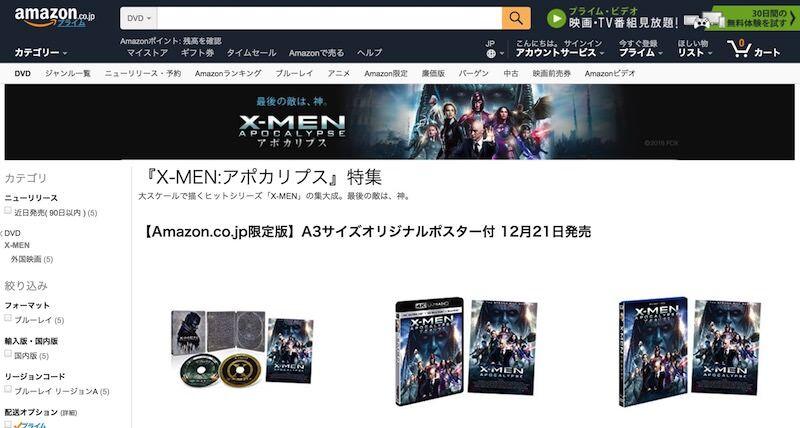 Amazonにて『X-MEN:アポカリプス』のA3サイズオリジナルポスター付く限定版の予約開始(12月21日発売)