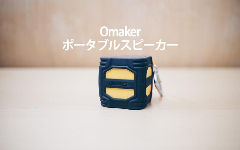 OmakerのポータブルスピーカーW4Nの音がデカイからビビる