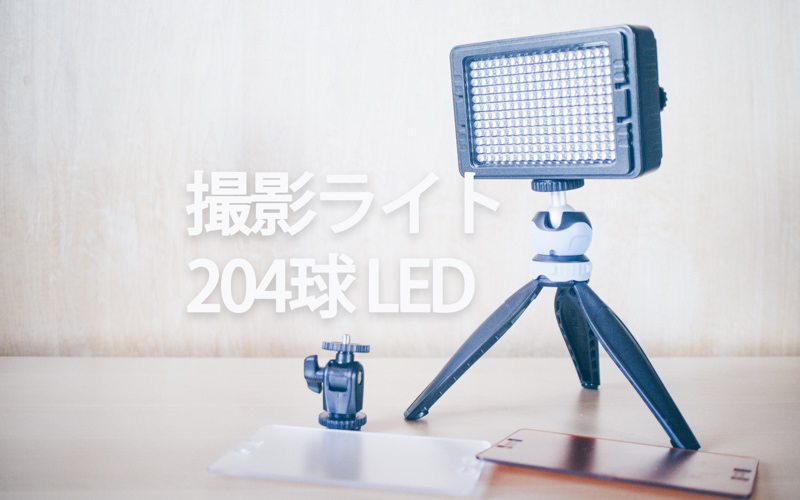 Amazonで買える撮影用ライトレビュー!LED204球で割と明るいのだ!