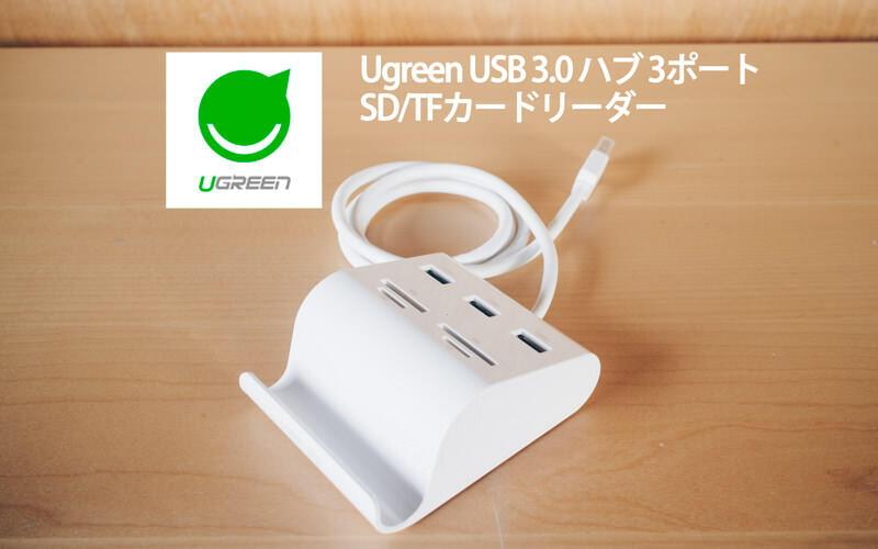 UgreenのUSB3.0ハブはスマホスタンドにもなるし、SDカードやTFカードリーダーもある