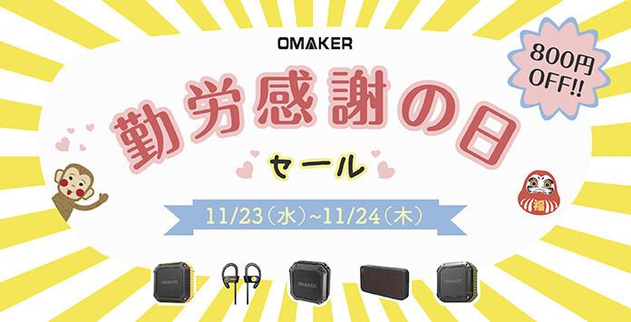 Omaker製のBluetoothイヤホンやスピーカーが800円OFFのキャンペーン 23〜24日まで