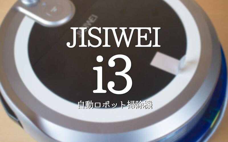 JISIWEIの自動ロボット掃除機「i3」、アプリでも操作できる掃除機だ