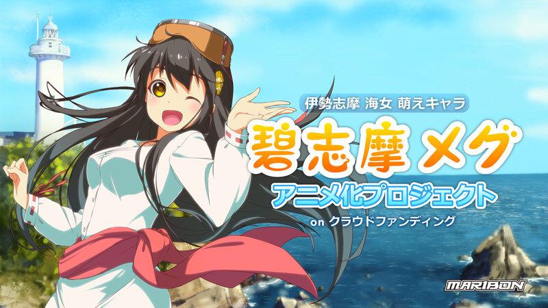 伊勢志摩の海女萌えキャラ『碧志摩メグ』がクラウドファンディングでもしかしたらアニメ化に?