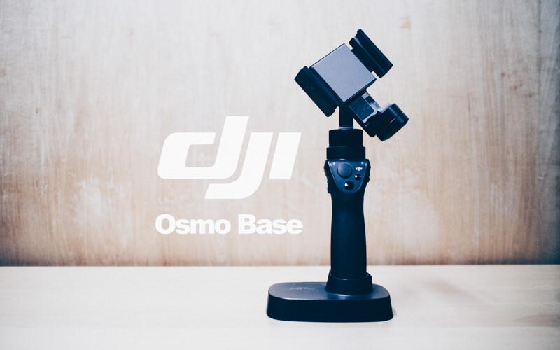 DJI OSMO MOBILEを安全に立てるためにOSMO BASEを導入した。安定感抜群!!!