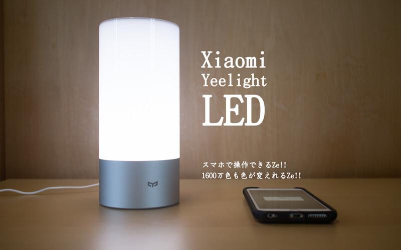 XiaomiのLEDライト、スマホにペアリングして明るさや色彩を調節できる近未来なLEDライトだ