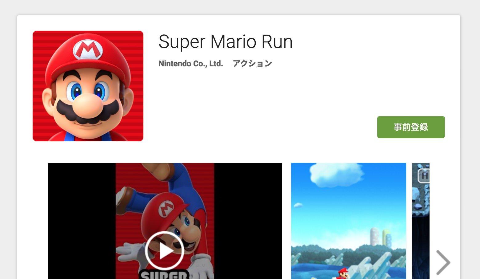 Androidバージョンの「Super Mario Run」が「事前登録」を開始