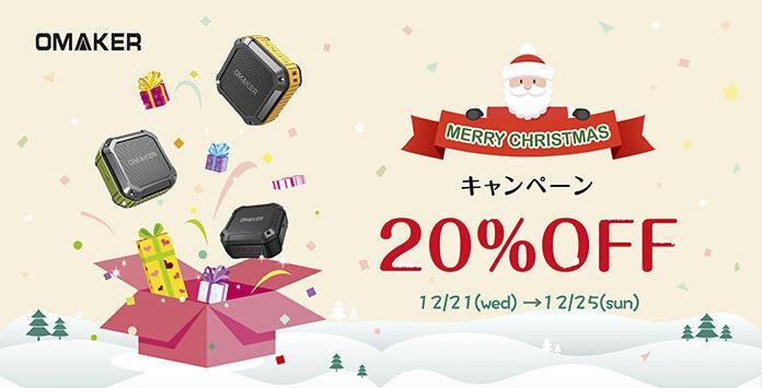 Omakerのクリスマスキャンペーン!!クーポン利用で人気BluetoothスピーカーM4が20%OFFに!