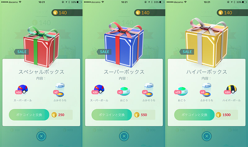 Pokemongospecialbox