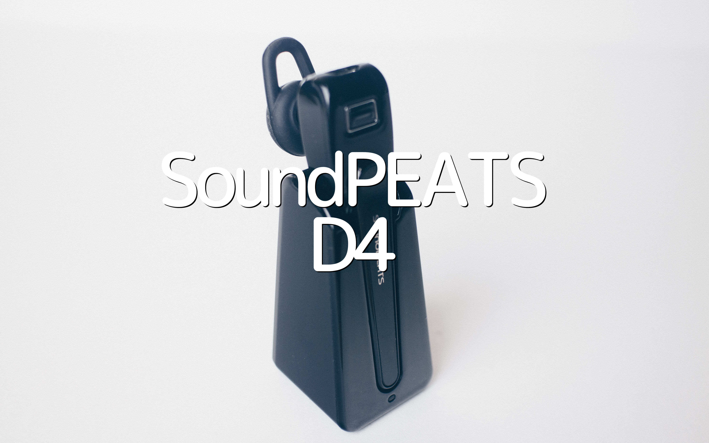 SoundPEATSのBluetooth片耳ワイヤレスイヤホン、クレードルモついている!!