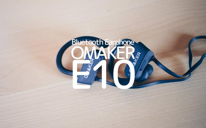 柔らかいイヤーフックで落ちないBluetoothイヤホン「OMAKER E10」