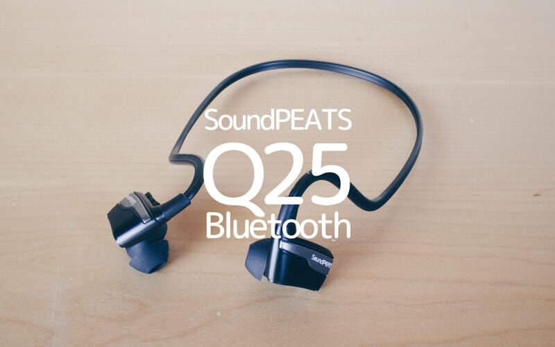 外れにくいSoundPEATSのBluetoothイヤホン:Q25