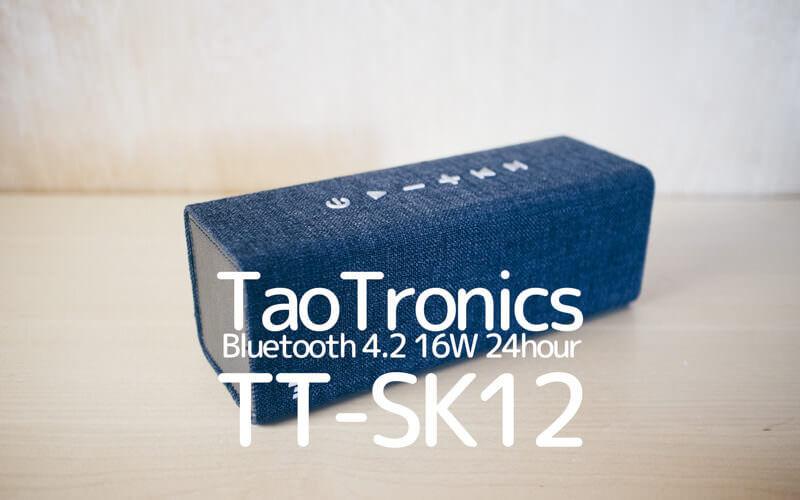 TaoTronicsのリネンで覆われたデザインがカッコいいBluetoothスピーカー:TT-SK12