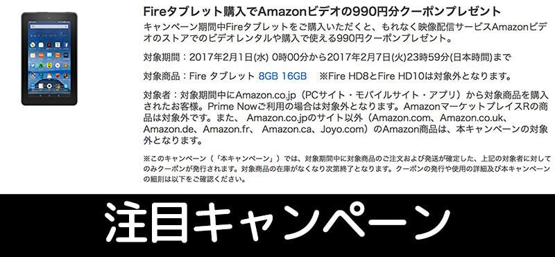 Amazon、ストア内にて「Fireタブレット」を購入でAmazonビデオの990円分クーポンプレゼント