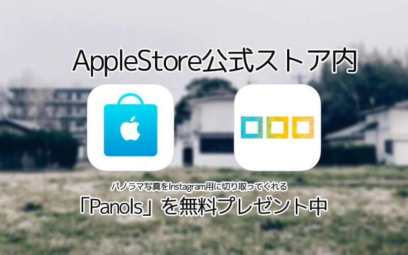 AppleStore公式アプリ内でInstagramに適したパノラマ写真を作ってくれるアプリ「Panols」を無料でプレゼント中 5月15日まで