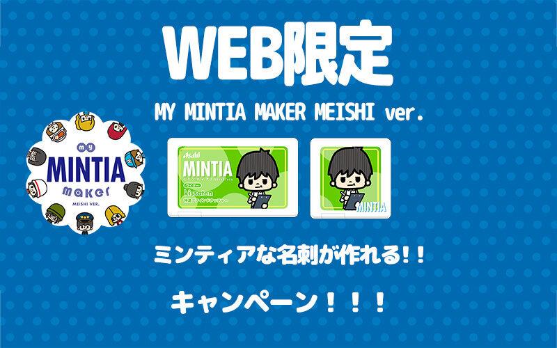 ミンティアなオリジナル名刺が作れるWEB限定キャンペーン!!4月30日まで!!