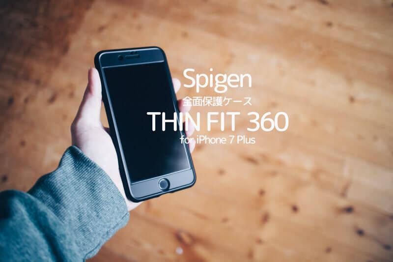 iPhone 7 PlusでつかえるSpigenの全面保護スマホケース「THIN FIT 360」
