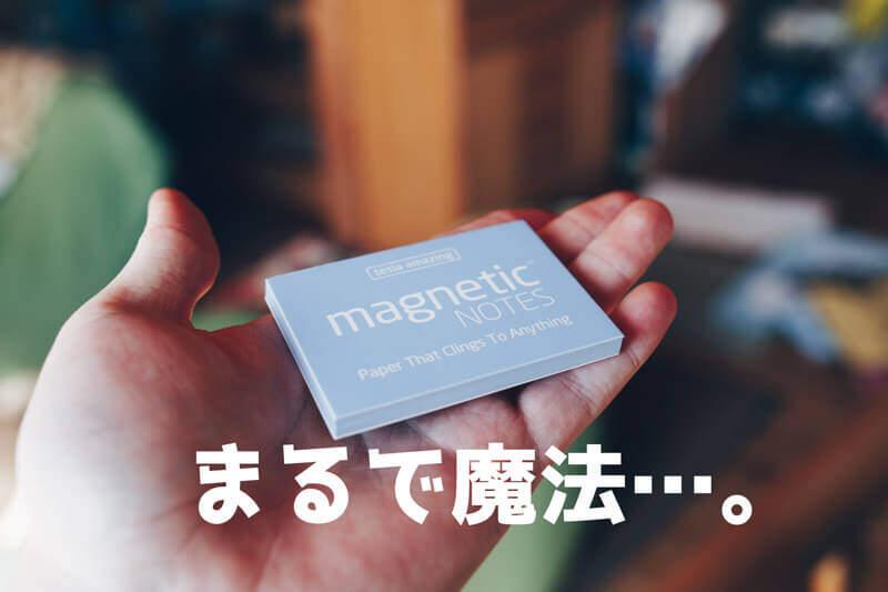 粘着面が無いのにくっつく付箋「magnetic NOTES」を使ってみた