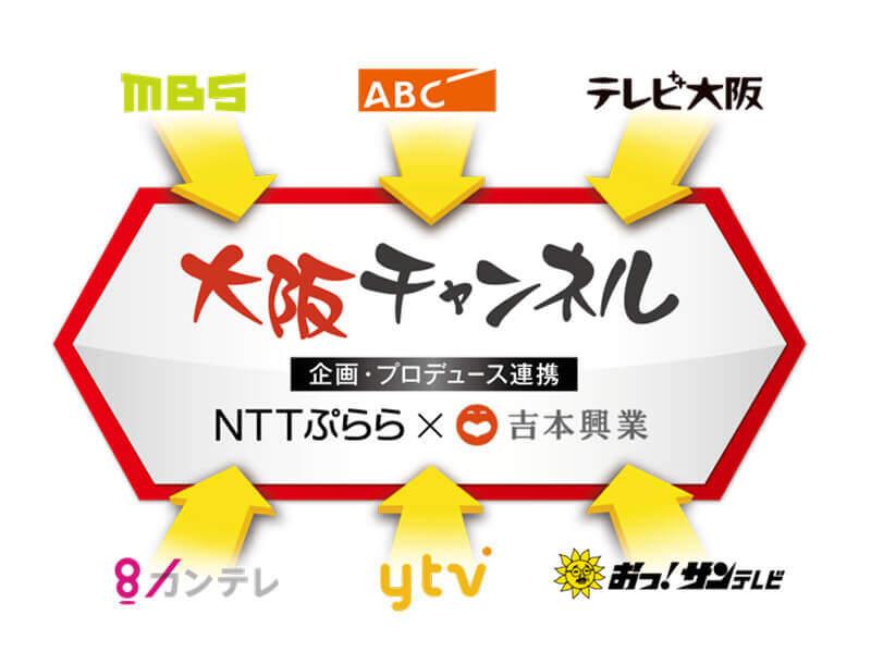 吉本×NTTぷらら!?配信サービス「大阪チャンネル」で関西ローカルの番組が見られる!