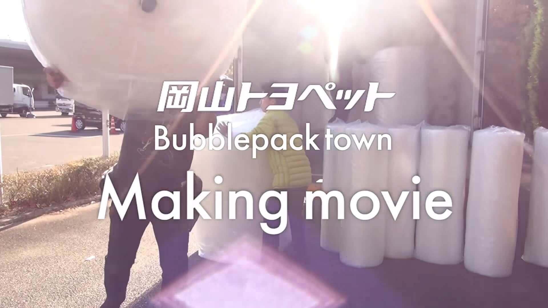 日本一ウインカーを出さない県の安全対策のメイキング映像が公開されていた