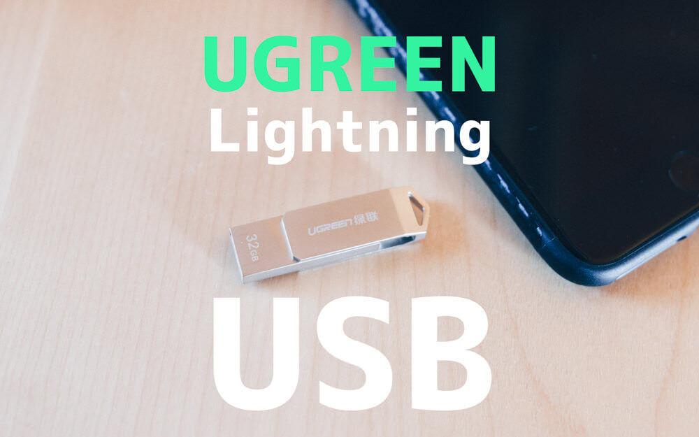 UGREENのLightning端子搭載の iOSでつかえる付けUSBストレージ(32GB)