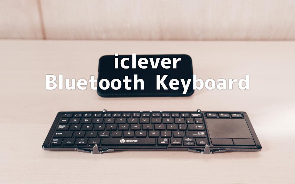 タッチパッド付きの折りたたみ式Bluetoothキーボード:iClever IC-BK08
