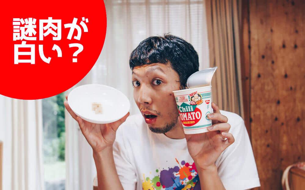 【6/26新発売】日清から新種の「白い謎肉」入りチリトマトヌードルが爆誕!?